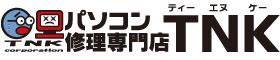 パソコン修理・ワープロ修理専門店TNK(ティーエヌケー)